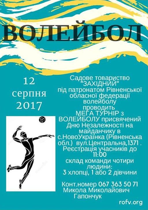 anons-turnir-den-nezalezhnosti-2017.jpg (153.64 Kb)