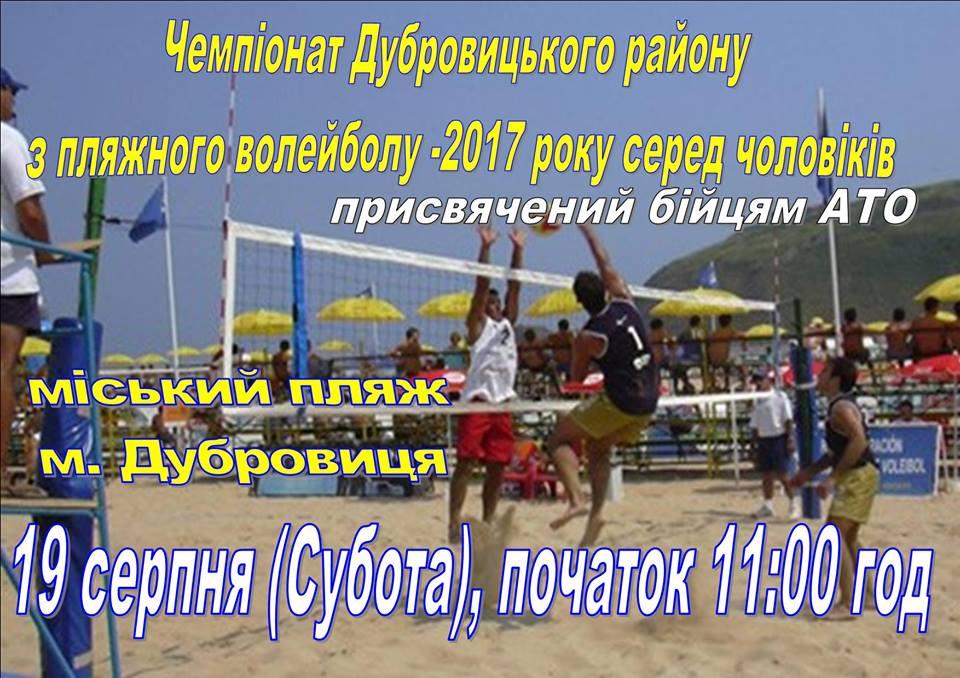 bv-champ-dubroitsya-2017.jpg (123.93 Kb)