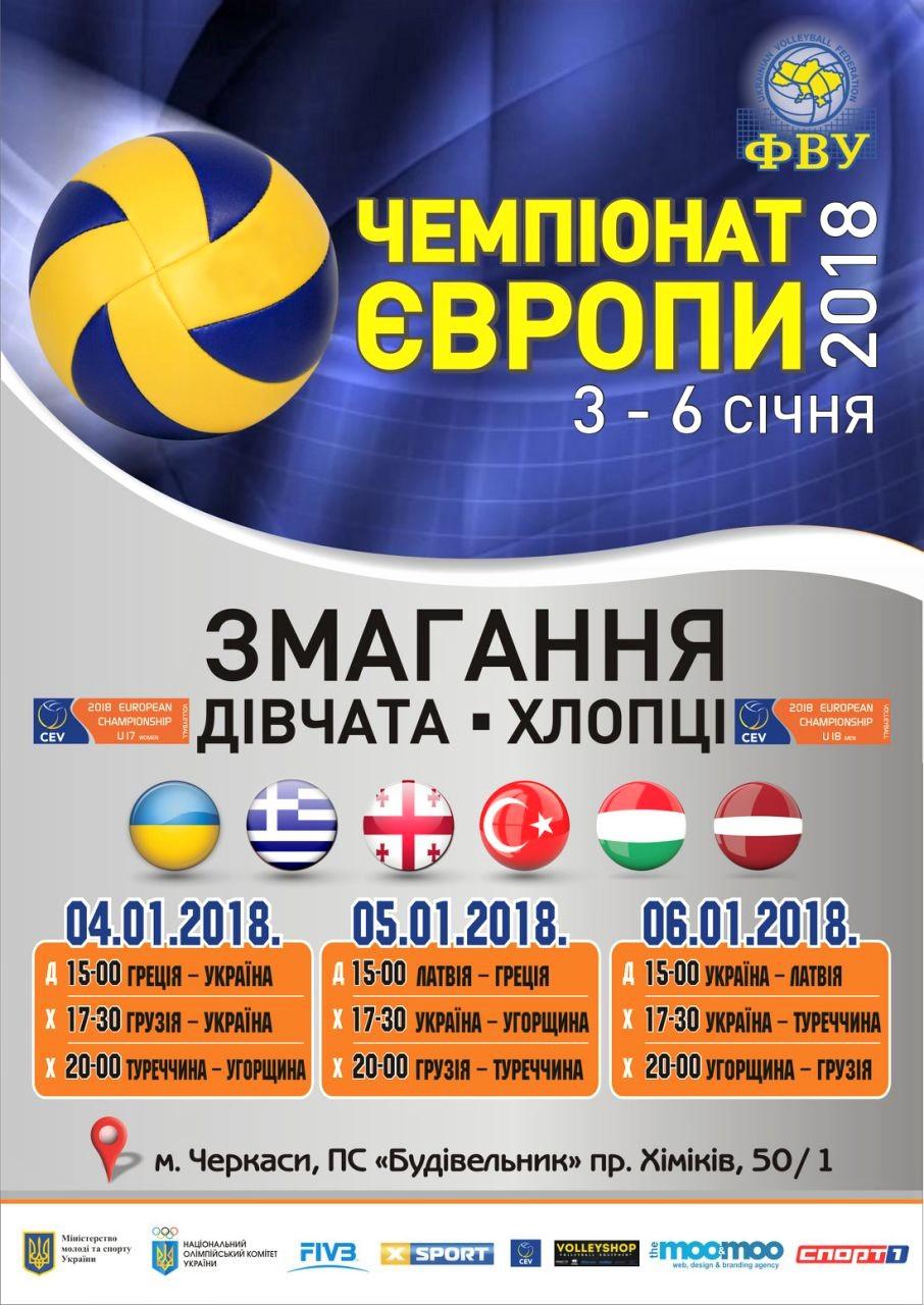 eurochamp-2018-w17-m18.jpg (264.24 Kb)