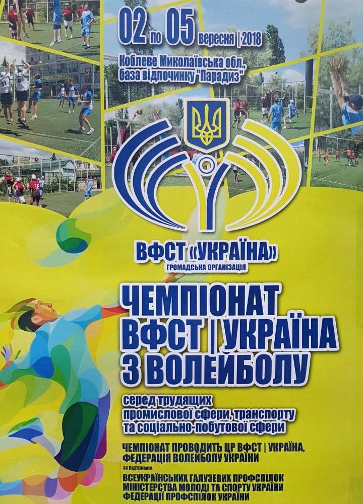 fst-ukr-201809-2.jpg (302.36 Kb)