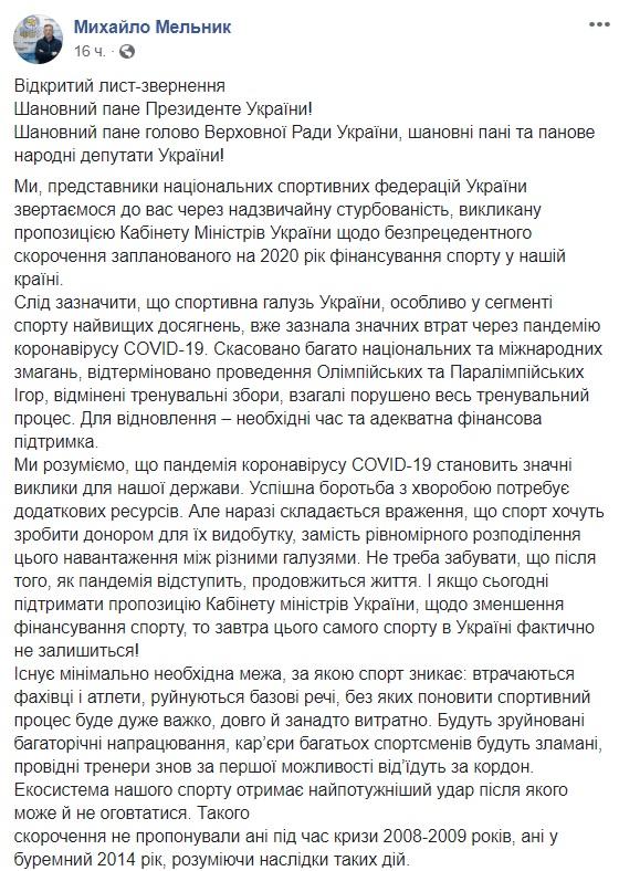 melnichuk-20200328-2.jpg (256.58 Kb)