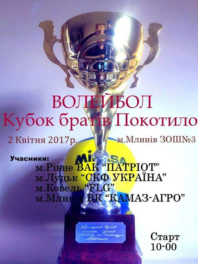 pokotilo-cup-2017.jpg (98.96 Kb)