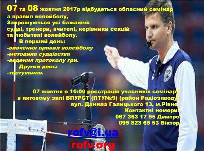 rofv-seminar-pravila-2017.jpg (153.92 Kb)