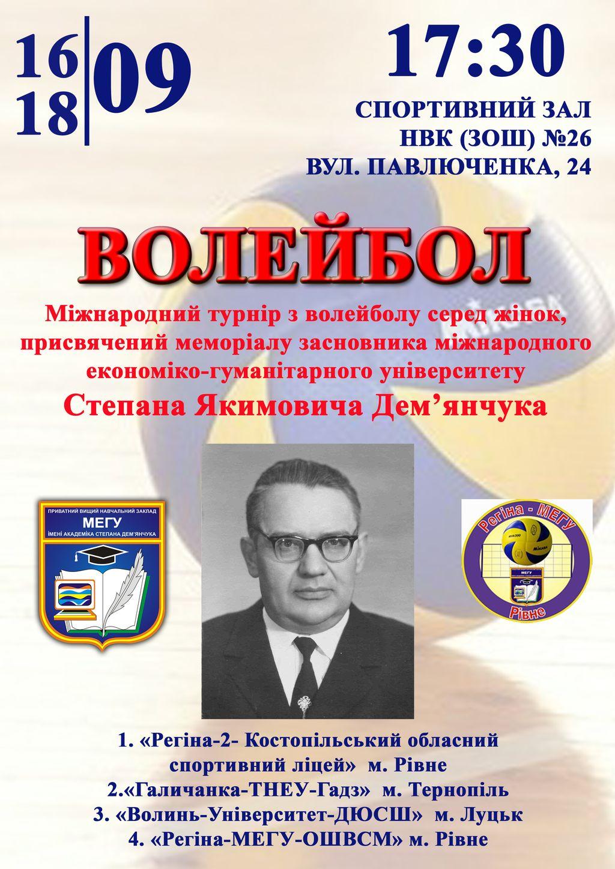 turnir-demyanchuk-20210915.jpg (241.85 Kb)