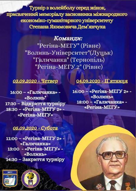 turnir-demyanchuka-20200903.jpg (73.94 Kb)