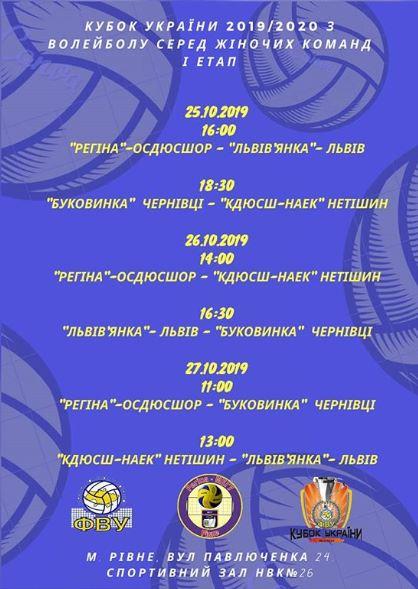 ukrcup-rivne-anons-20191024.jpg (55.22 Kb)
