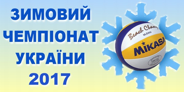 winter-ukr-chmp2017.jpg (52.03 Kb)